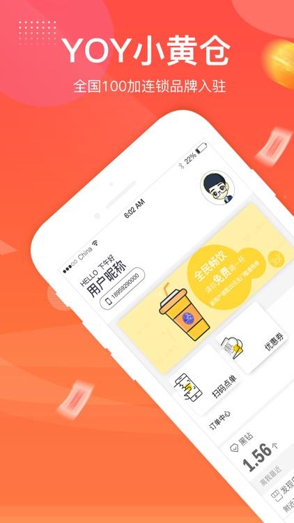 小黄仓-专业的线下餐饮消费服务平台