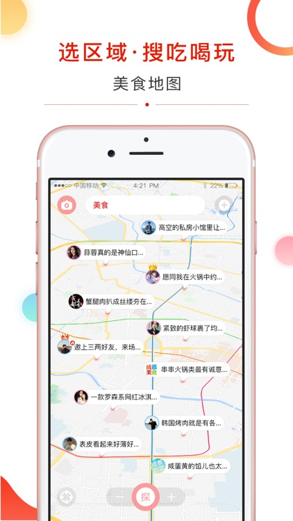 探街—社交媒体App