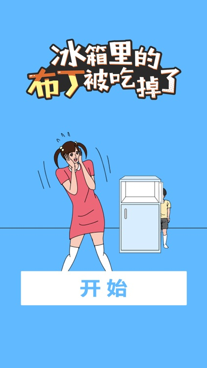 冰箱里的布丁被吃掉了 screenshot-0