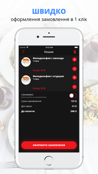SushiHouse | Кривой Рог screenshot 3