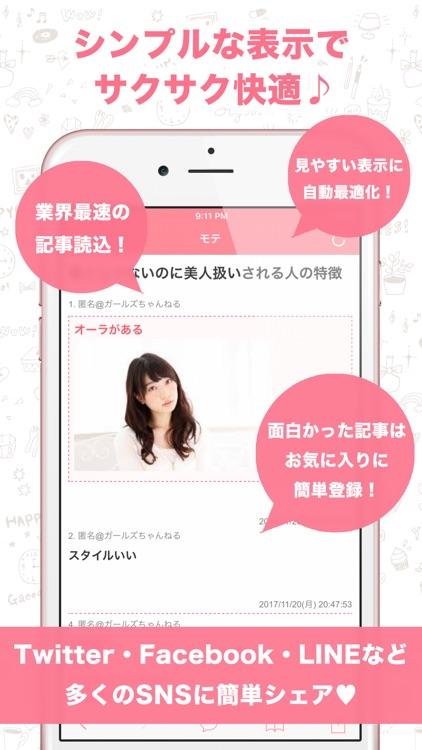 Girls Report - ガールズちゃんねるまとめ screenshot-4