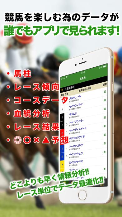 JRA競馬予想情報アプリ screenshot two