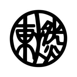 東京燃料林産メンバーズアプリ By データバンク株式会社