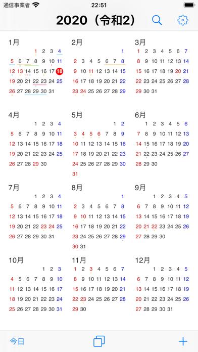 シームレス カレンダー : シンプルで使いやすい縦カレンダーのスクリーンショット3