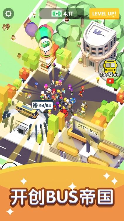 快上车! screenshot-0