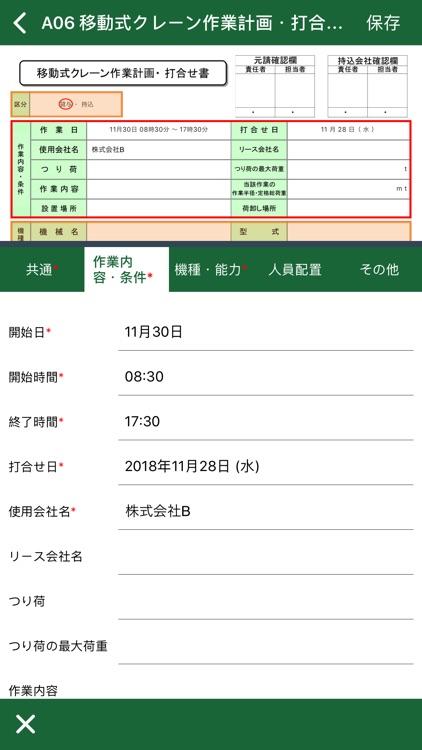 アレンジメントシステム screenshot-4
