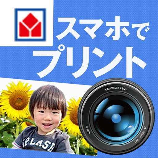 ヤマダネットプリント for iPhone