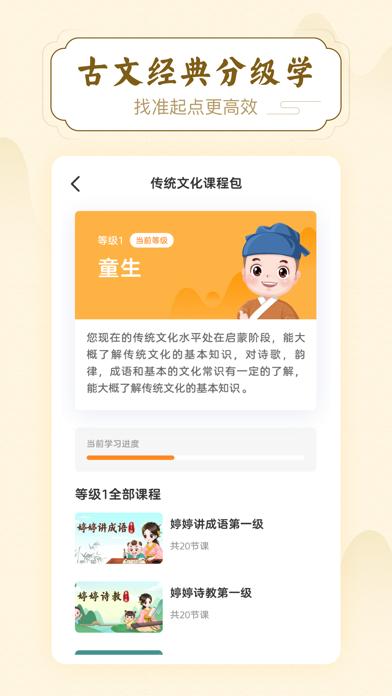 Screenshot for 明师高徒-小学语文在线同步学 in Poland App Store