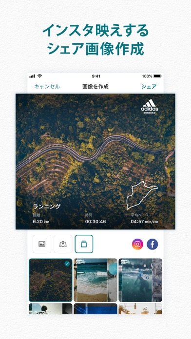 adidas Running ランニング&ウォーキング ScreenShot3