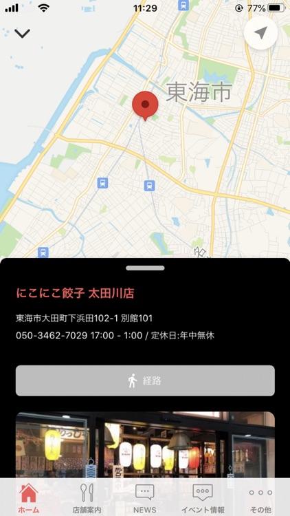 にこにこ餃子【公式アプリ】