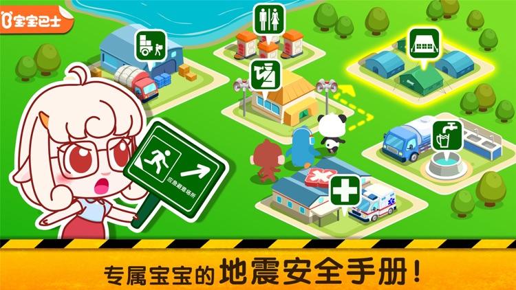 地震安全手册 screenshot-0