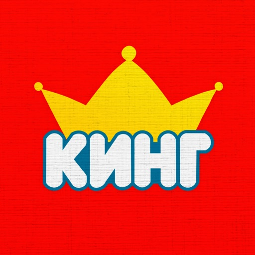 King Fastfood | Гомель