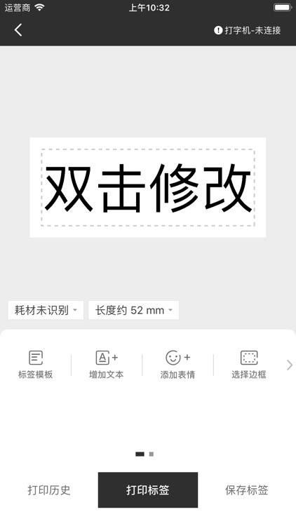 智芯标记 screenshot-5