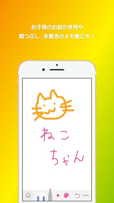 絵をかこう! -シンプルなお絵かき ぬり絵アプリのおすすめ画像2