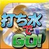 打ち水でGO! - iPhoneアプリ