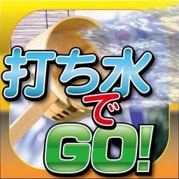 Uchimizu de GO!