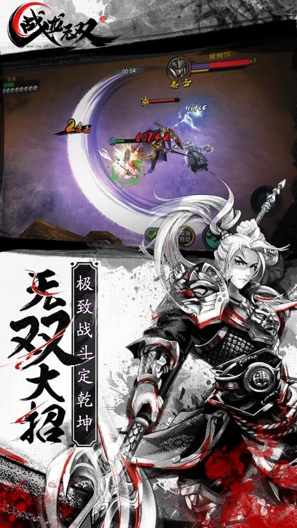 战龙无双-热血三国卡牌动作手游 screenshot-3