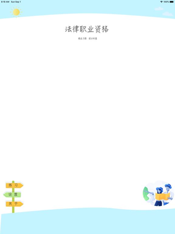 法律职业资格考试精选题库 screenshot 8