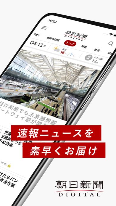 朝日新聞デジタル ScreenShot1