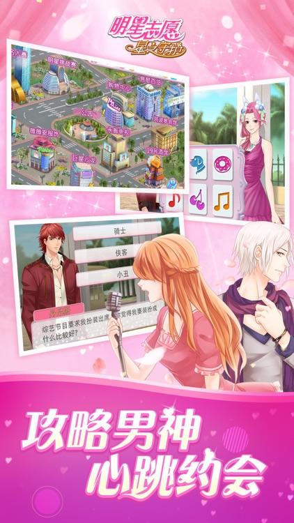 明星志愿:星之守护 screenshot-3
