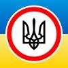 ПДР України 2020 ПДД Украины