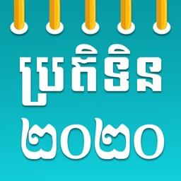 Khmer Calendar 2020