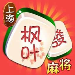 沪乐敲麻-枫叶上海麻将