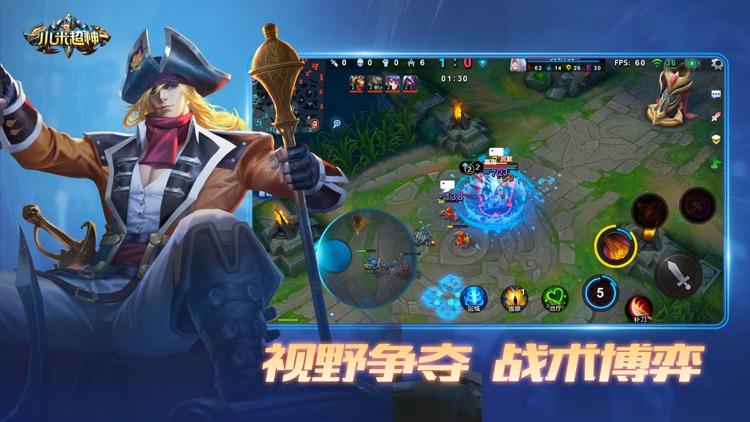 小米超神-5v5开黑竞技MOBA手游 screenshot-3