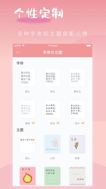 小脾气-你的心情日记本 screenshot-4
