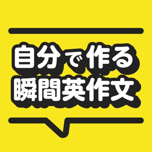 自分で作る瞬間英作文 - 英会話/TOEIC/英語勉強アプリ