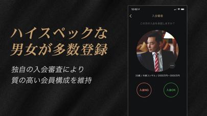 東カレデート ScreenShot1