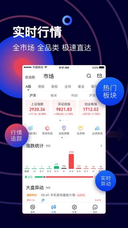 雪球-股票证券基金炒股开户 screenshot-4