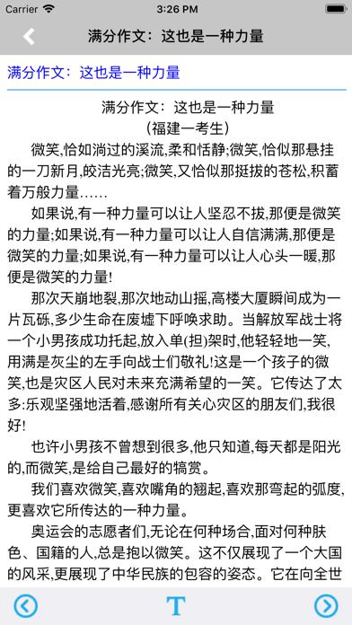 优秀作文精选大全 -写作范本 screenshot three