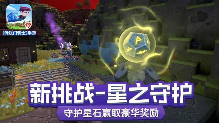 传送门骑士 screenshot-5