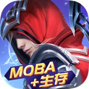 战塔英雄-全新MOBA+生存竞技手游