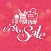 臺中購物節.全城On Sale