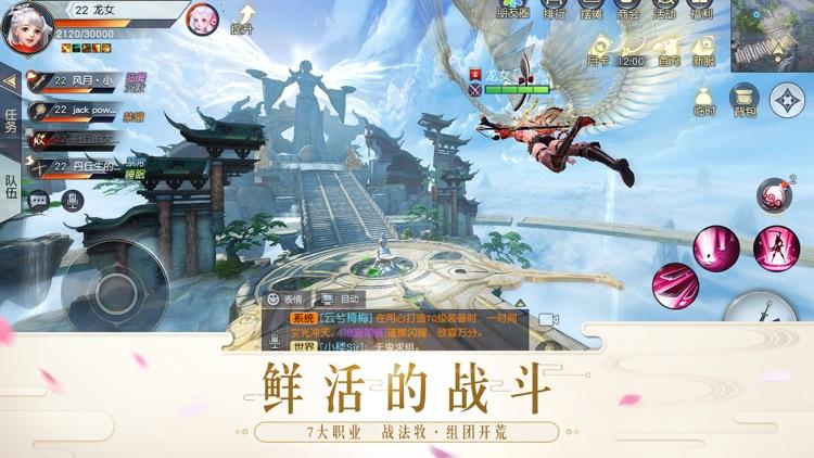 镇魔曲-新版双生化梦 screenshot-5