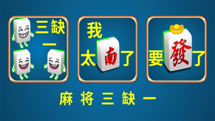 欢乐麻将emoji screenshot-0