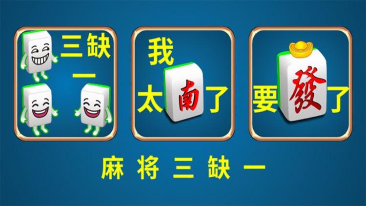 欢乐麻将emoji