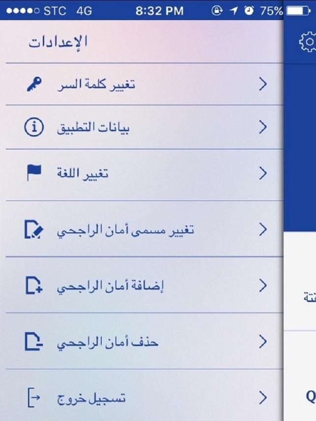 Aman Al Rajhi On The App Store