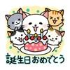大人も使える誕生日・おめでとう・ありがとう