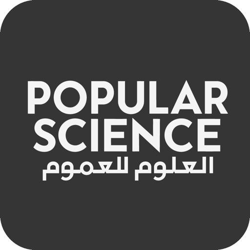 العلوم للعموم