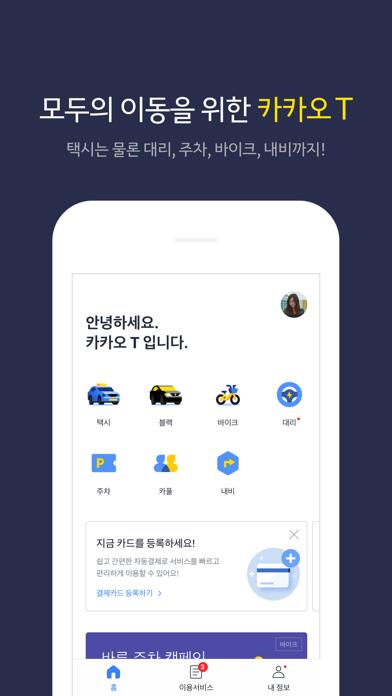 다운로드 카카오 T Android 용