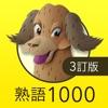 英熟語ターゲット1000(3訂版)