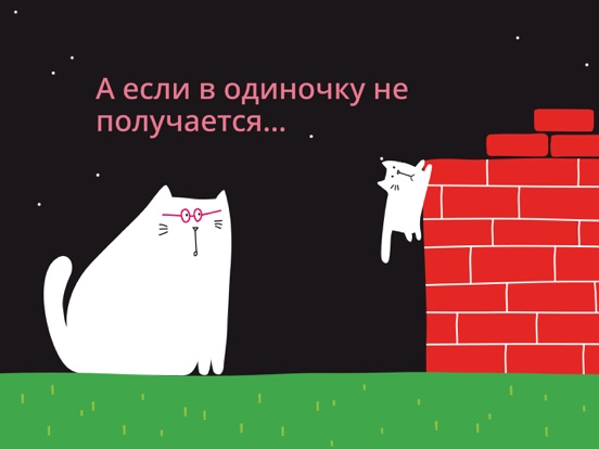 Скачать Большой Кот, Маленький Кот