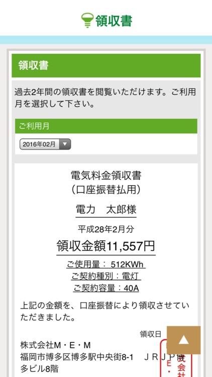 えむeねっと 〜エネシェアプラン〜 screenshot-3