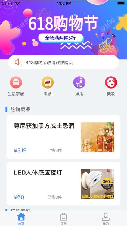 淘油宝 screenshot-0