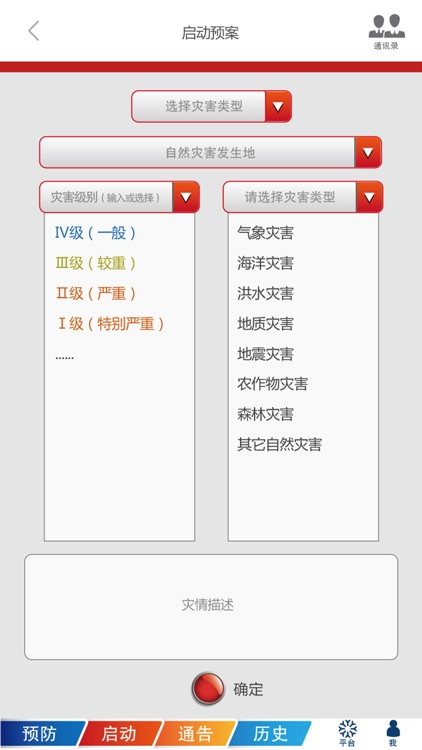 应急指挥平台 screenshot-3
