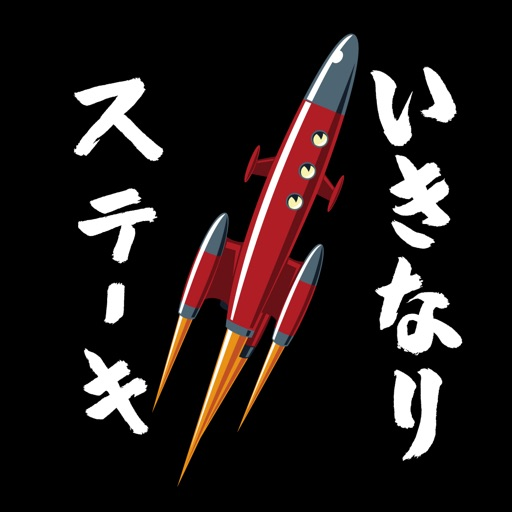 いきなりステーキ公式アプリ