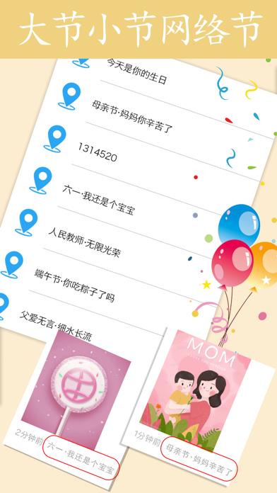 虚拟定位for朋友圈 screenshot #3